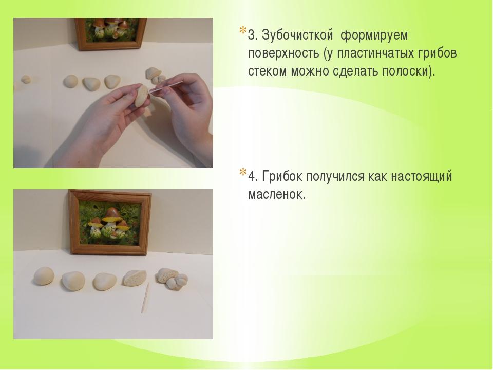 3. Зубочисткой формируем поверхность (у пластинчатых грибов стеком можно сдел...
