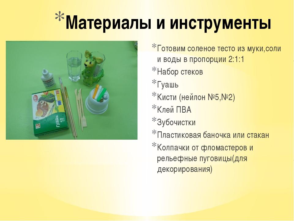 Материалы и инструменты Готовим соленое тесто из муки,соли и воды в пропорции...