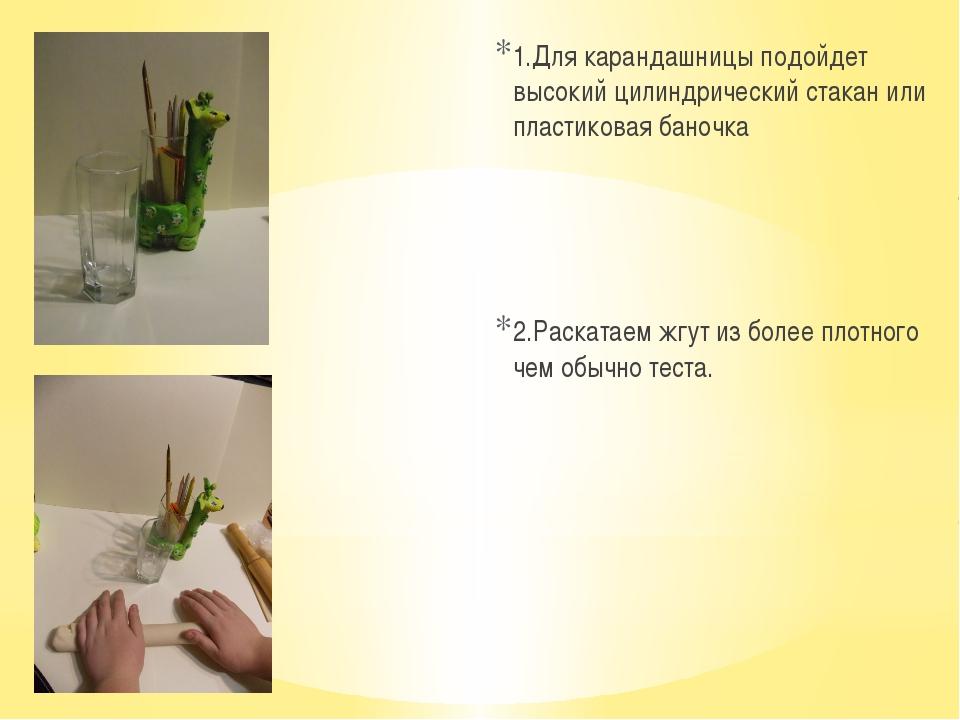 1.Для карандашницы подойдет высокий цилиндрический стакан или пластиковая бан...