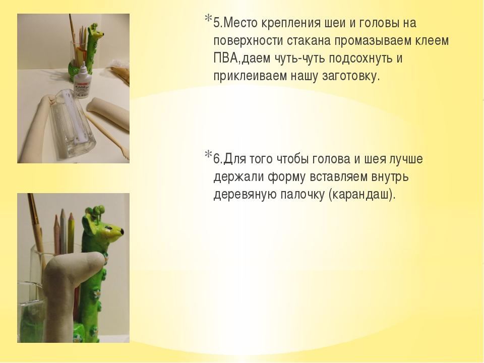 5.Место крепления шеи и головы на поверхности стакана промазываем клеем ПВА,д...