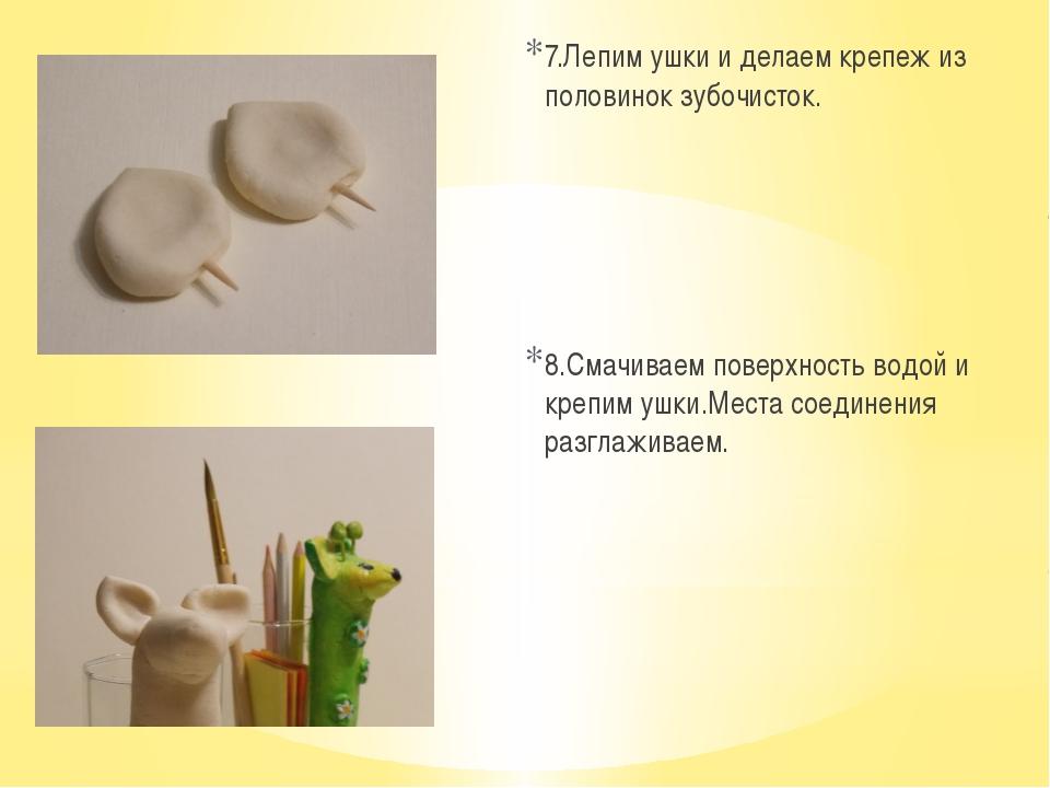 7.Лепим ушки и делаем крепеж из половинок зубочисток. 8.Смачиваем поверхность...