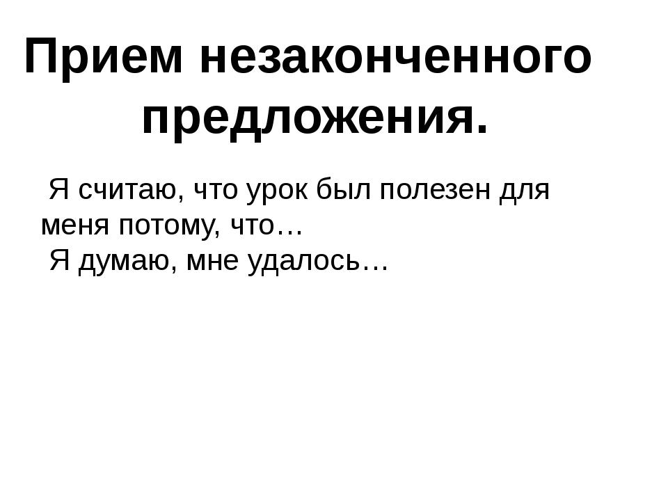 Я считаю, что урок был полезен для меня потому, что… Я думаю, мне удалось… П...