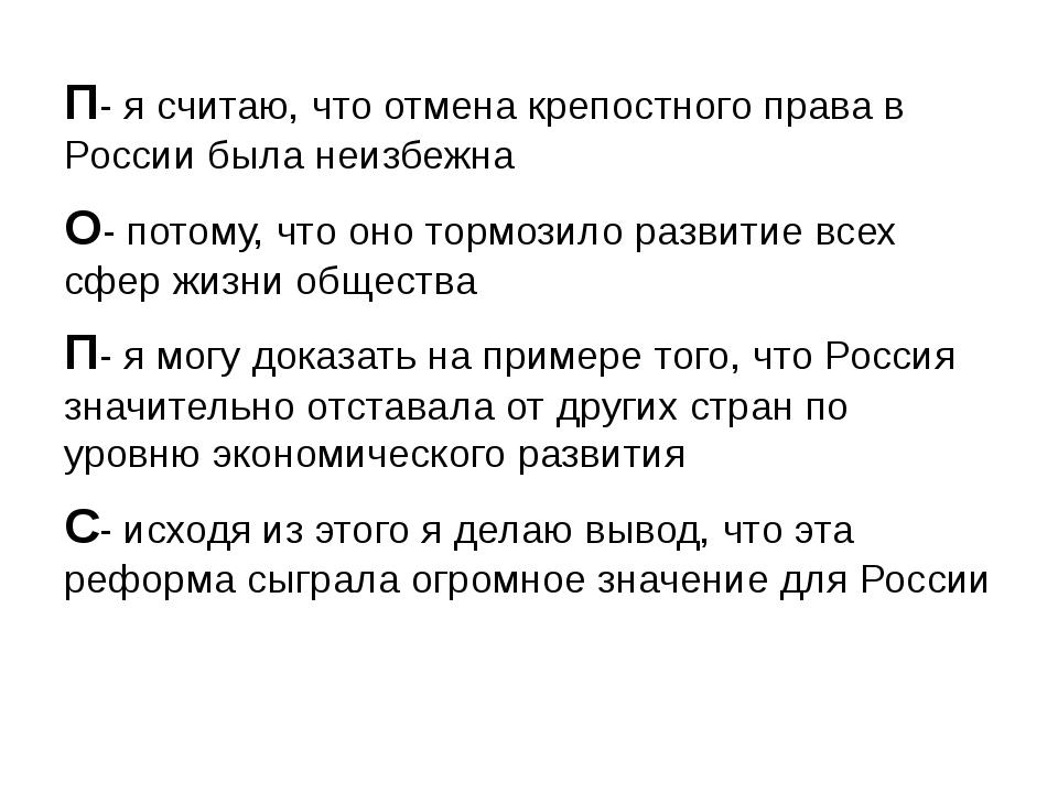 П- я считаю, что отмена крепостного права в России была неизбежна О- потому,...