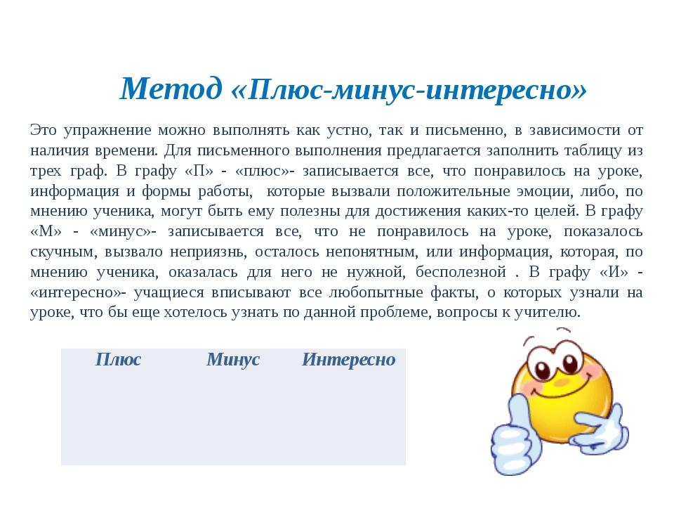 Метод «Плюс-минус-интересно» Это упражнение можно выполнять как устно, так и...