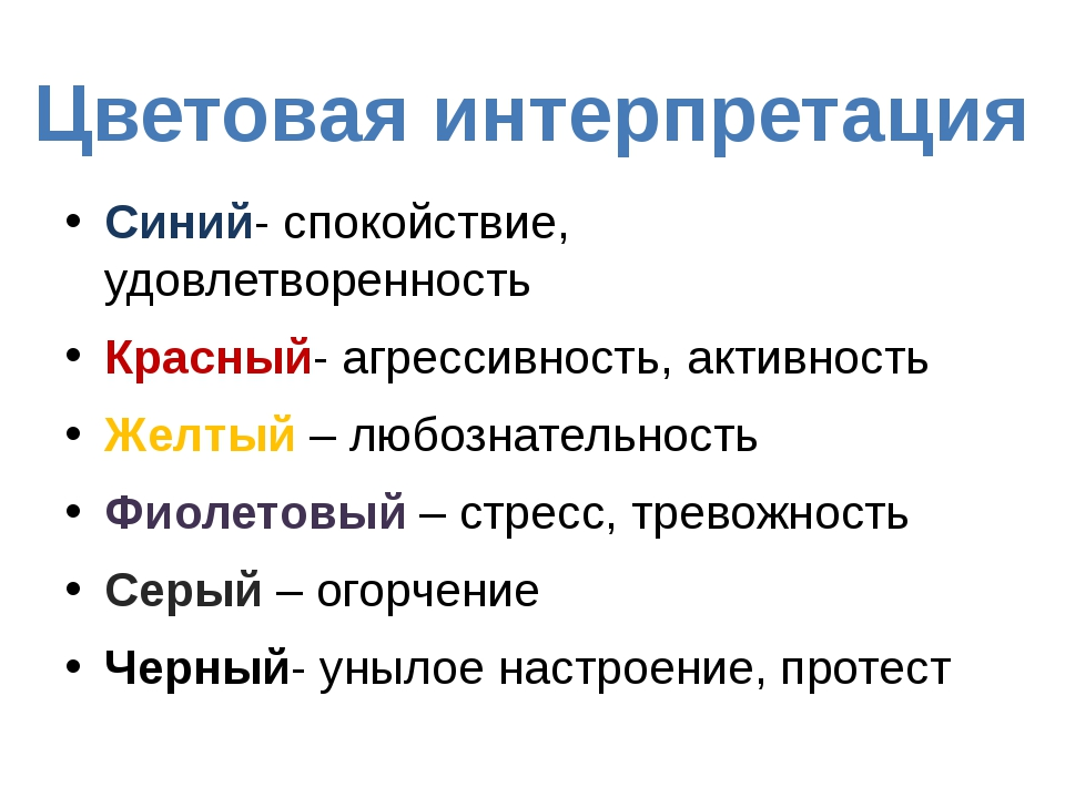 Синий- спокойствие, удовлетворенность Красный- агрессивность, активность Жел...