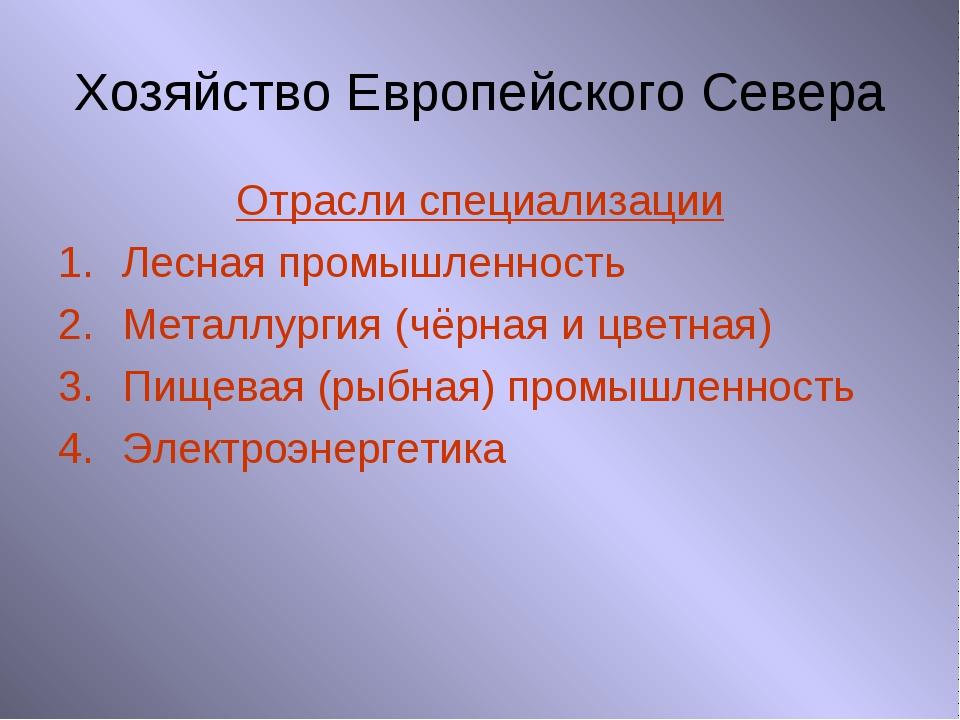 Хозяйство Европейского Севера Отрасли специализации Лесная промышленность Мет...