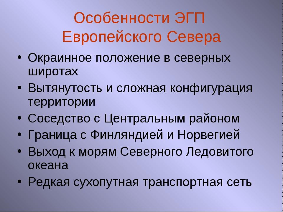 Особенности ЭГП Европейского Севера Окраинное положение в северных широтах Вы...