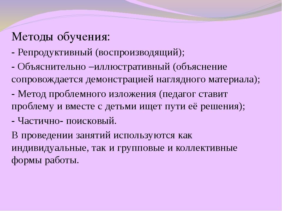 Методы обучения: - Репродуктивный (воспроизводящий); - Объяснительно –иллюстр...