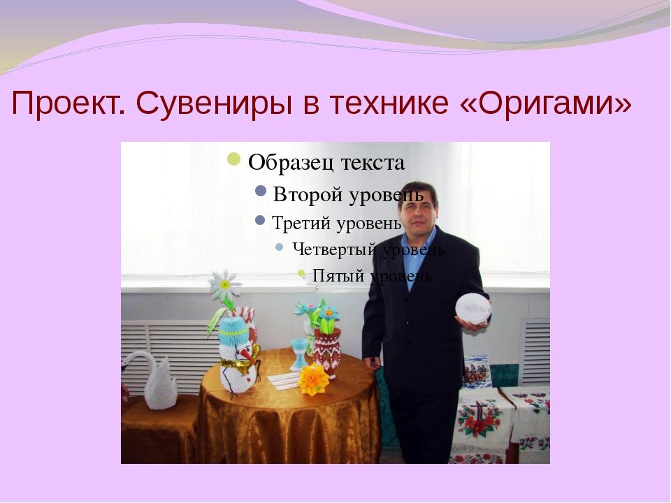 Проект. Сувениры в технике «Оригами»
