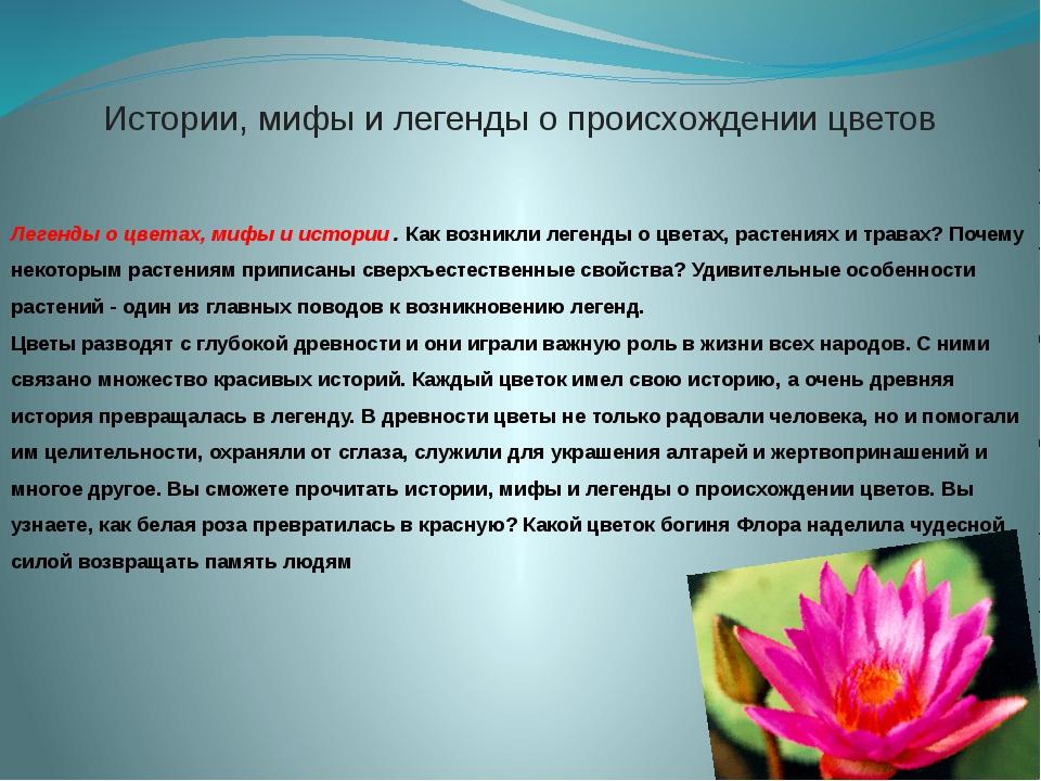 Истории, мифы и легенды о происхождении цветов Легенды о цветах, мифы и истор...