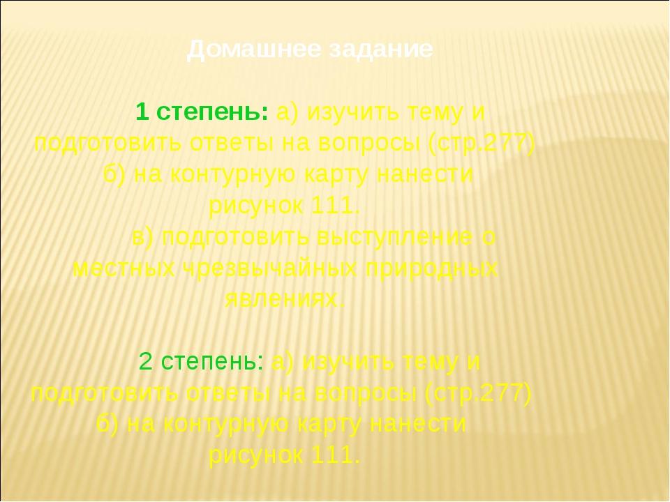 Домашнее задание 1 степень: а) изучить тему и подготовить ответы на вопросы (...