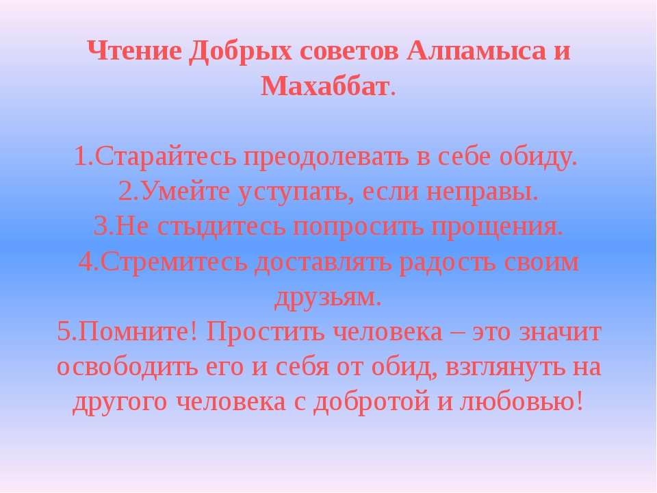 Чтение Добрых советов Алпамыса и Махаббат. 1.Старайтесь преодолевать в себе о...