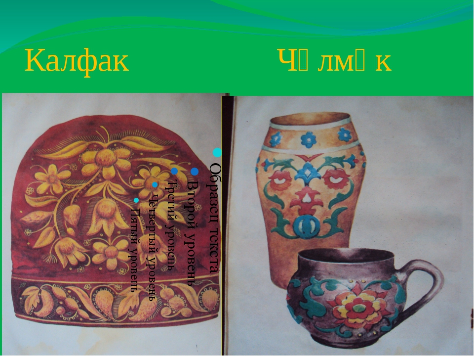 Калфак Чүлмәк