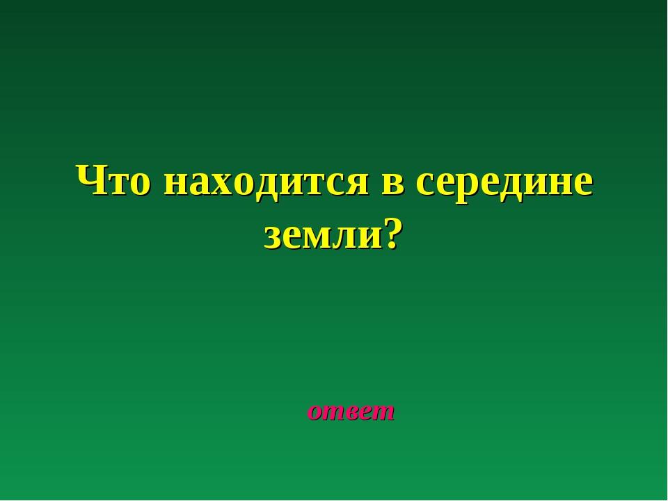 ответ Что находится в середине земли?