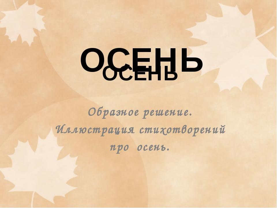 ОСЕНЬ Образное решение. Иллюстрация стихотворений про осень. ОСЕНЬ