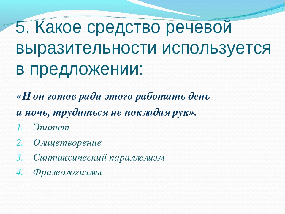 5. Какое средство речевой выразительности используется в предложении: «И он г...