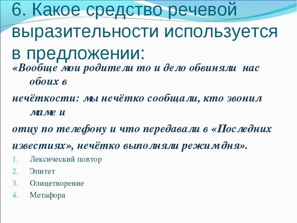6. Какое средство речевой выразительности используется в предложении: «Вообще...