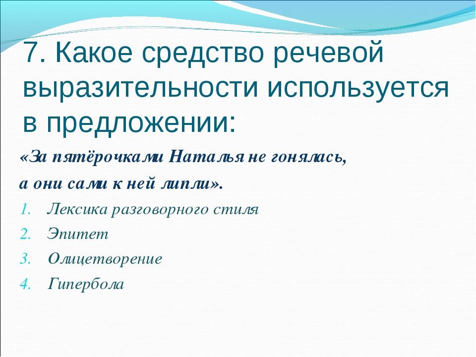 7. Какое средство речевой выразительности используется в предложении: «За пят...