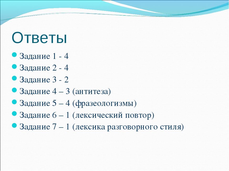 Ответы Задание 1 - 4 Задание 2 - 4 Задание 3 - 2 Задание 4 – 3 (антитеза) Зад...