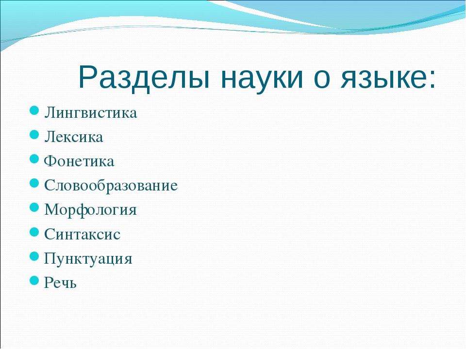 Разделы науки о языке: Лингвистика Лексика Фонетика Словообразование Морфоло...