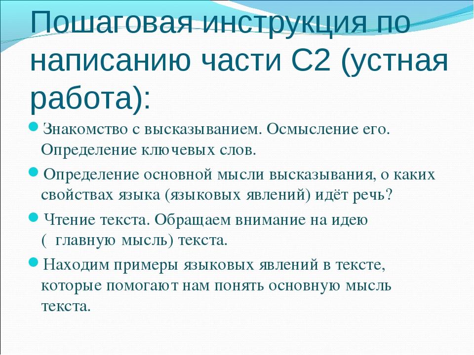 Пошаговая инструкция по написанию части С2 (устная работа): Знакомство с выс...