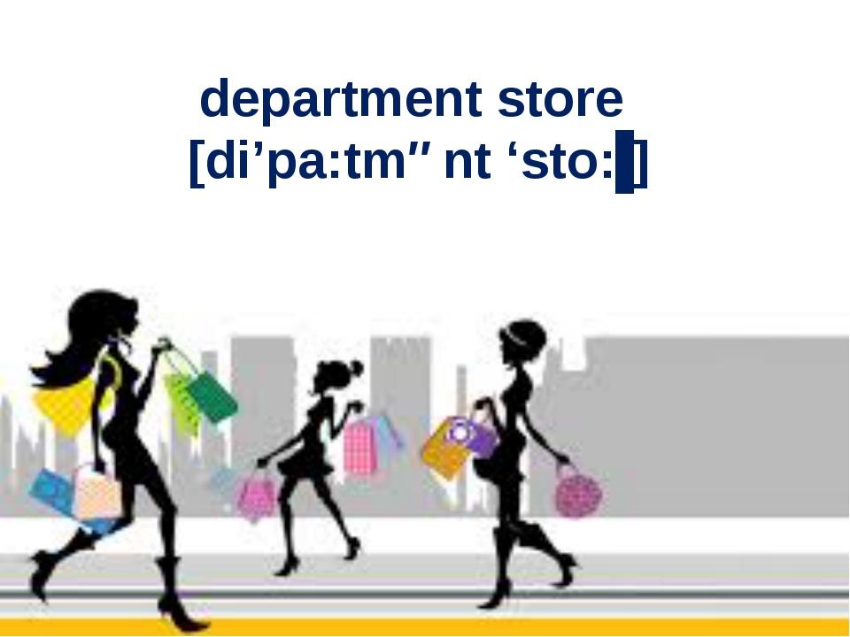 department store [di'pa:tmənt 'sto:ʳ]