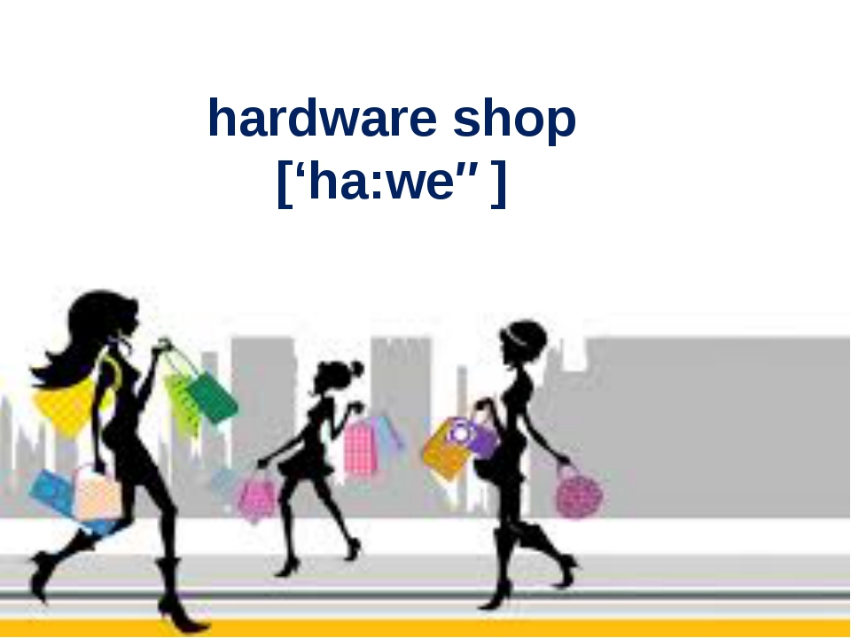 hardware shop ['ha:weə]