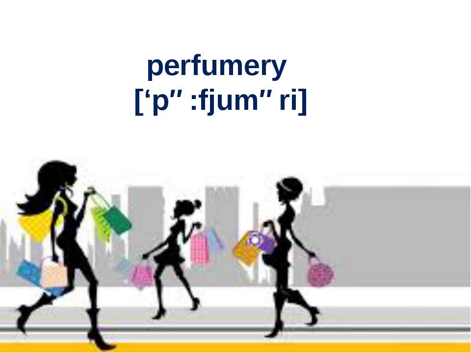 perfumery ['pə:fjuməri]