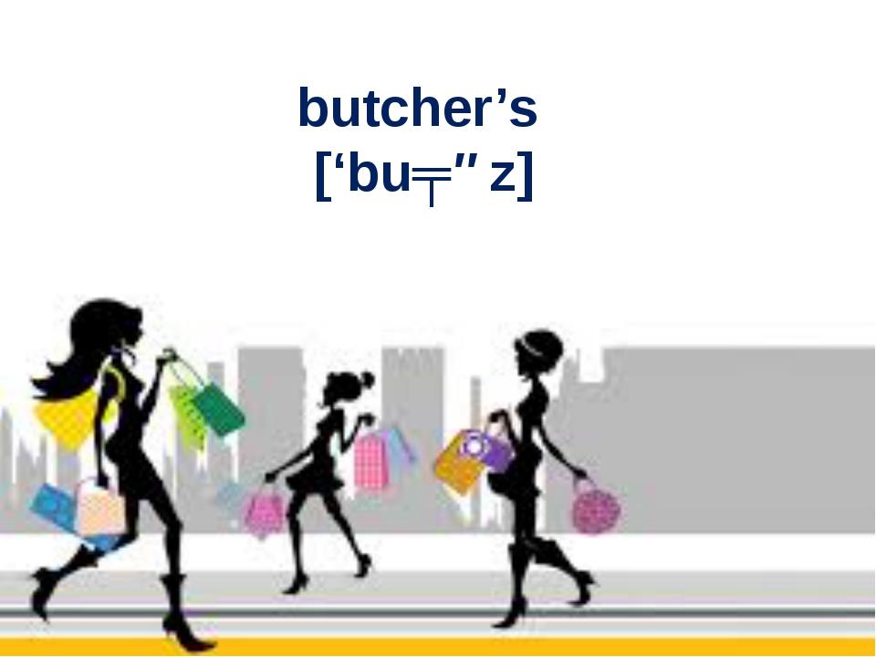 butcher's ['buʧəz]