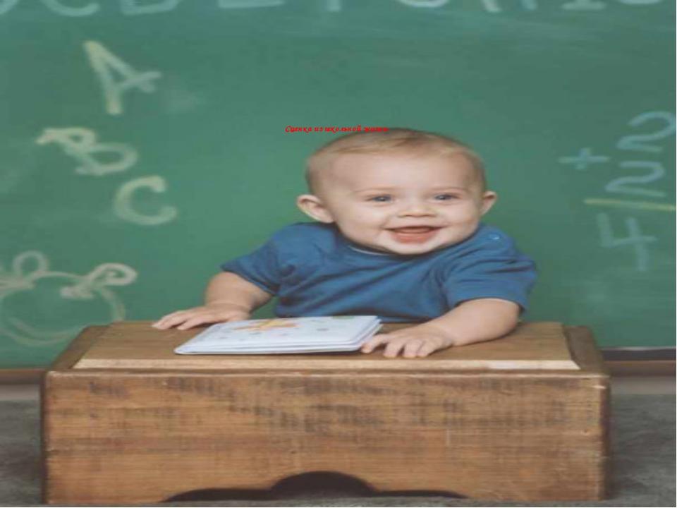 Сценка из школьной жизни