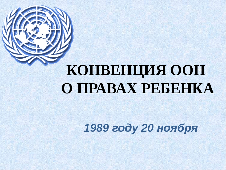 1989 году 20 ноября КОНВЕНЦИЯ ООН О ПРАВАХ РЕБЕНКА