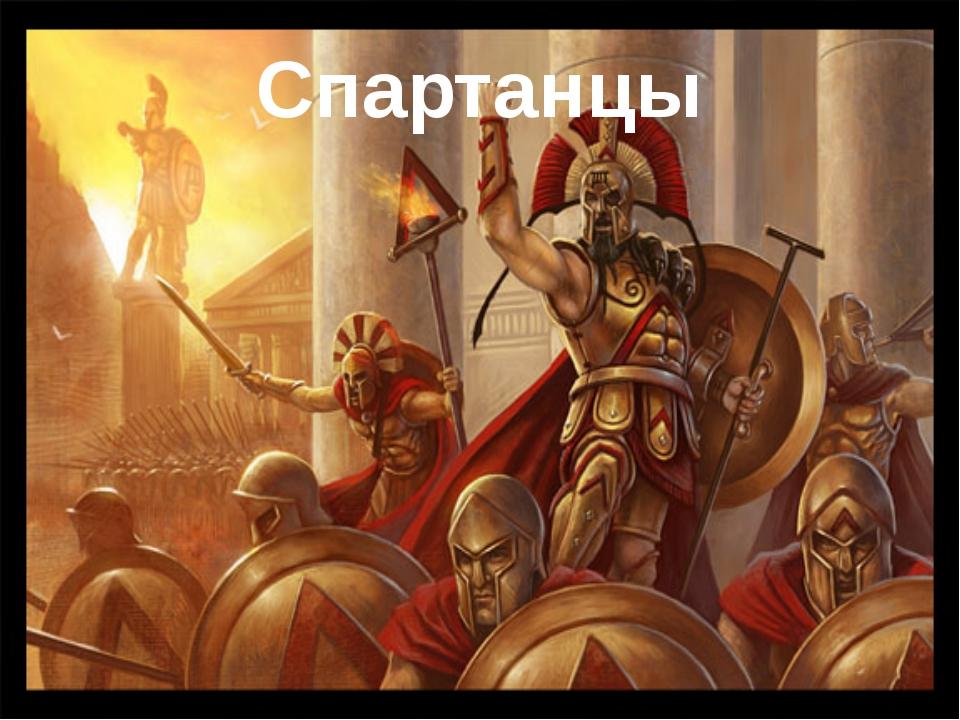 Спартанцы
