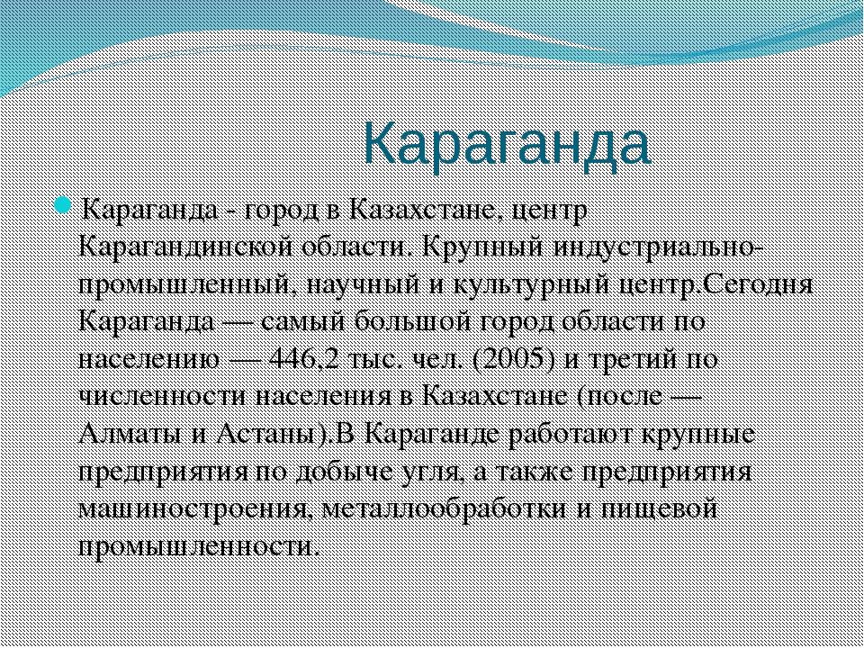 Караганда Караганда - город в Казахстане, центр Карагандинской области. Круп...