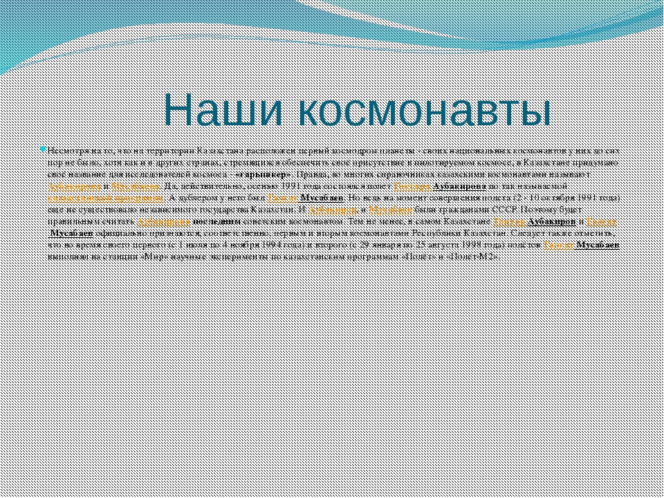 Наши космонавты Несмотря на то, что на территории Казахстана расположен перв...