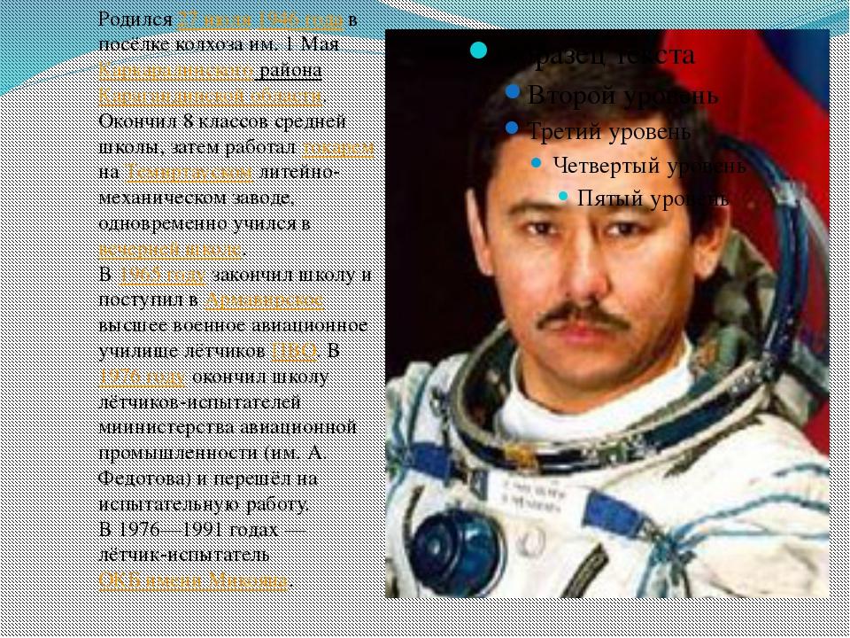 Родился 27 июля 1946 года в посёлке колхоза им. 1 Мая Каркаралинского района...