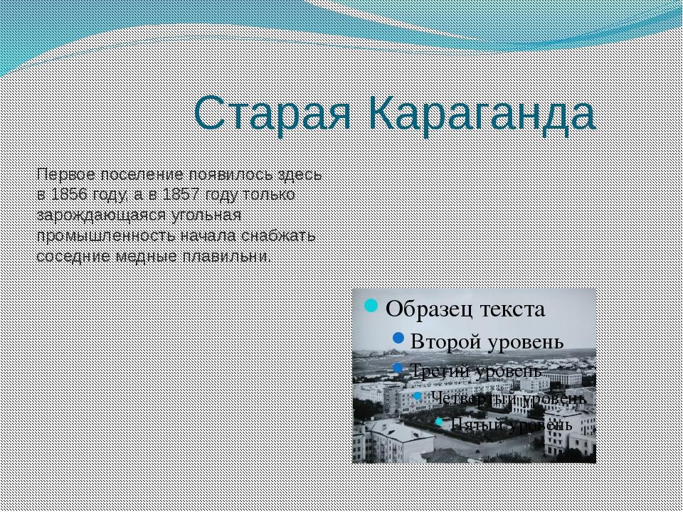 Старая Караганда Первое поселение появилось здесь в 1856 году, а в 1857 году...