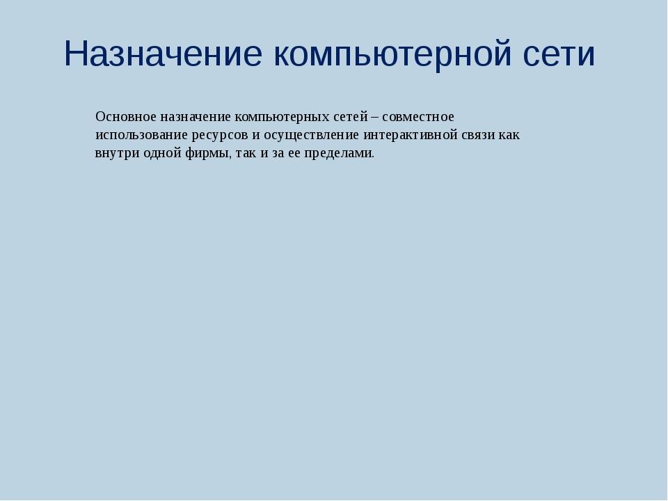 Назначение компьютерной сети Региональные сети – сети, действующие в предела...