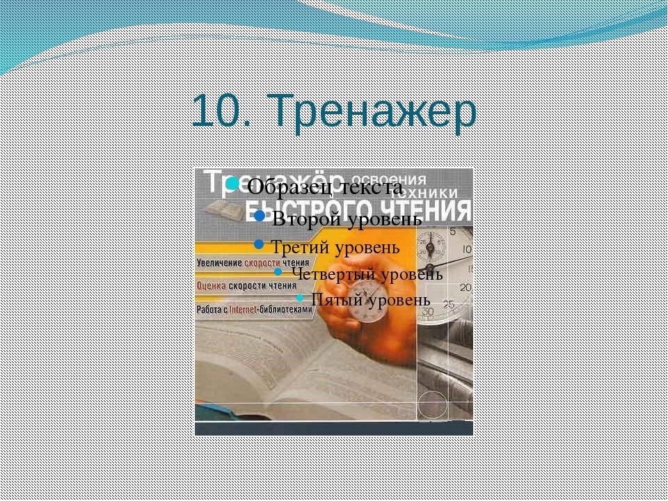 10. Тренажер
