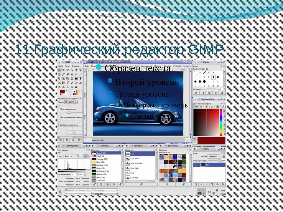 11.Графический редактор GIMP