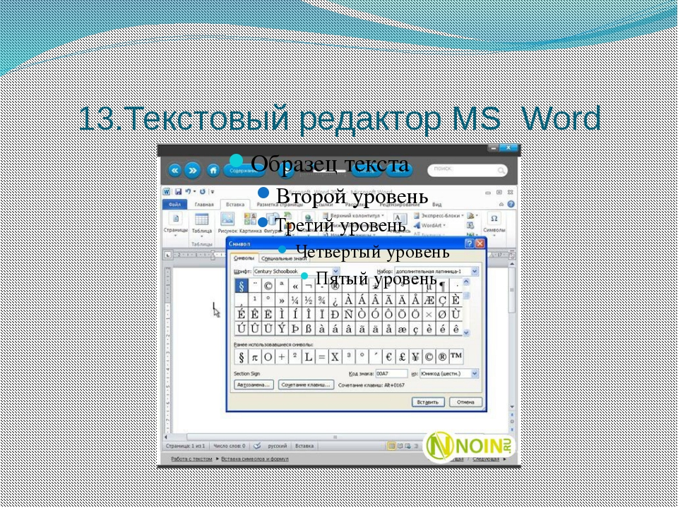 13.Текстовый редактор MS Word