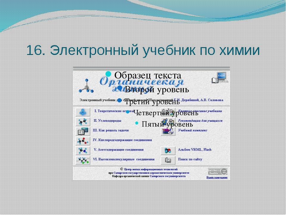 16. Электронный учебник по химии