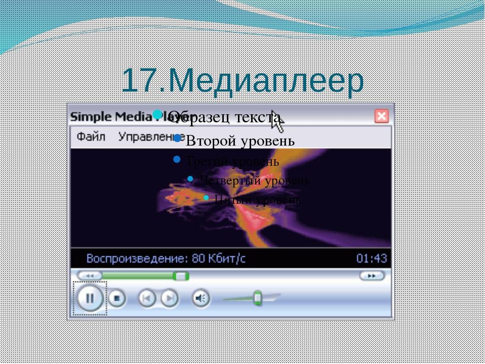 17.Медиаплеер