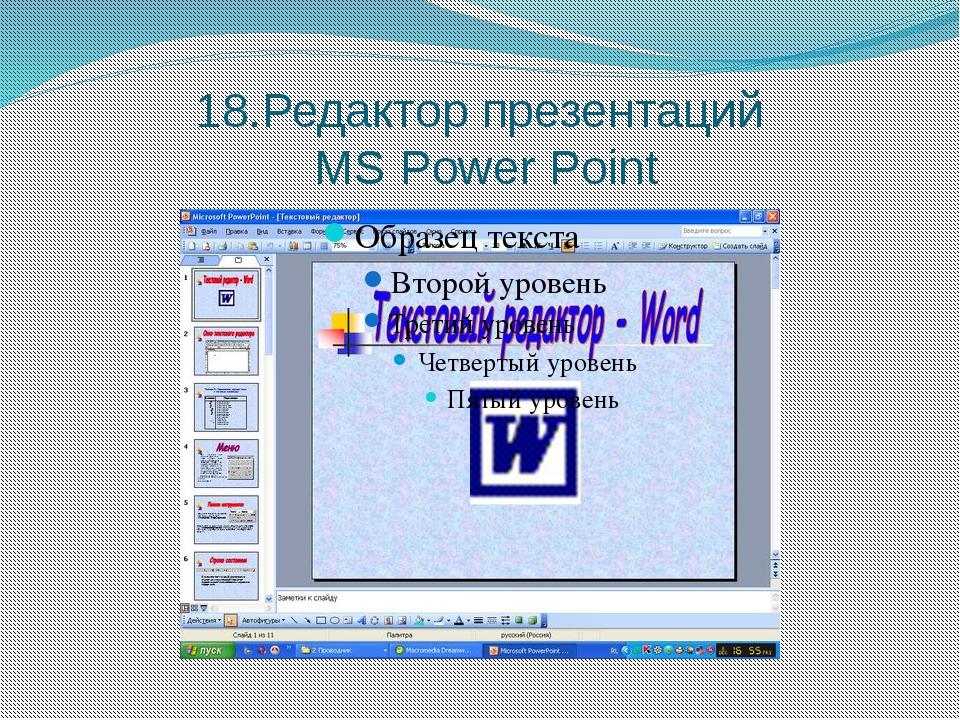 18.Редактор презентаций MS Power Point