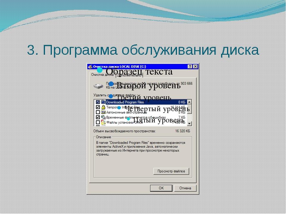 3. Программа обслуживания диска