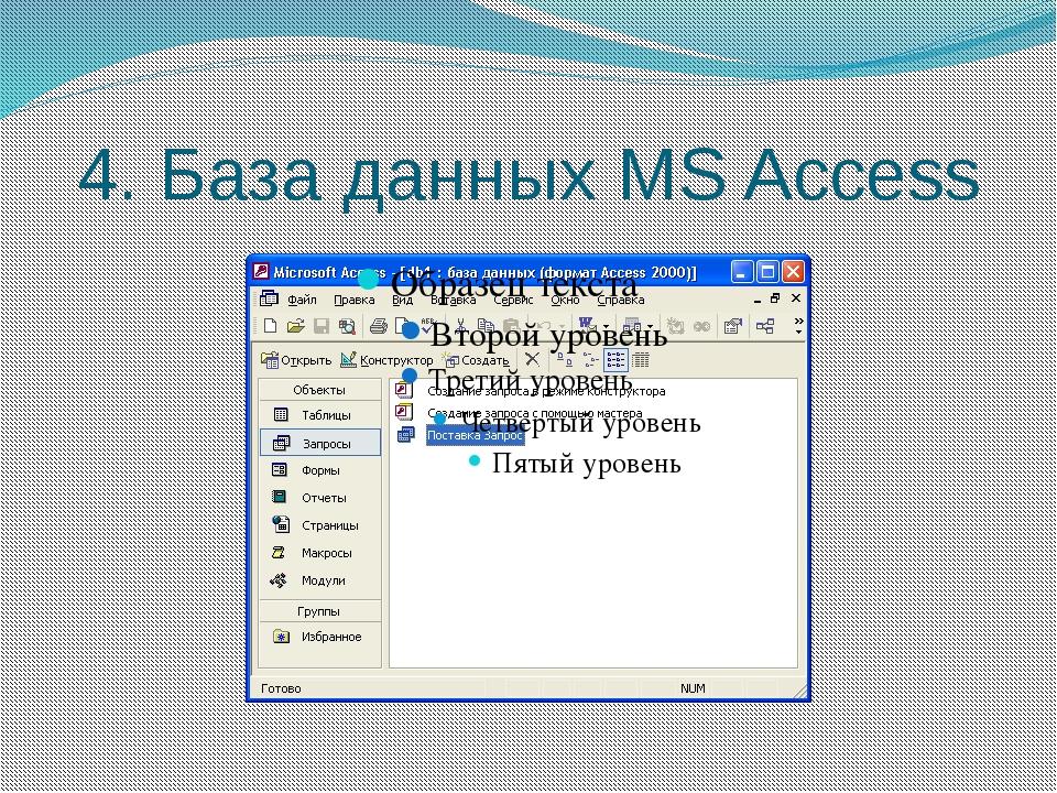 4. База данных MS Access