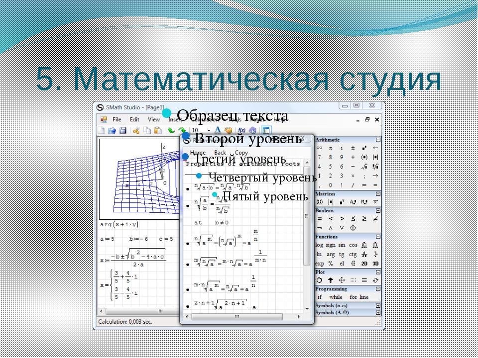 5. Математическая студия