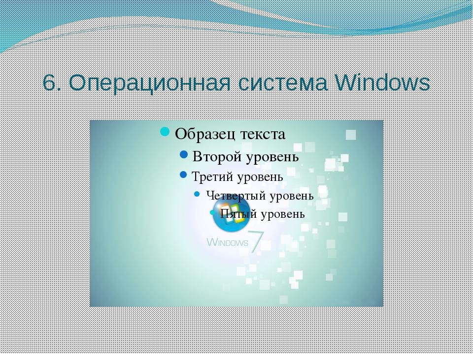 6. Операционная система Windows