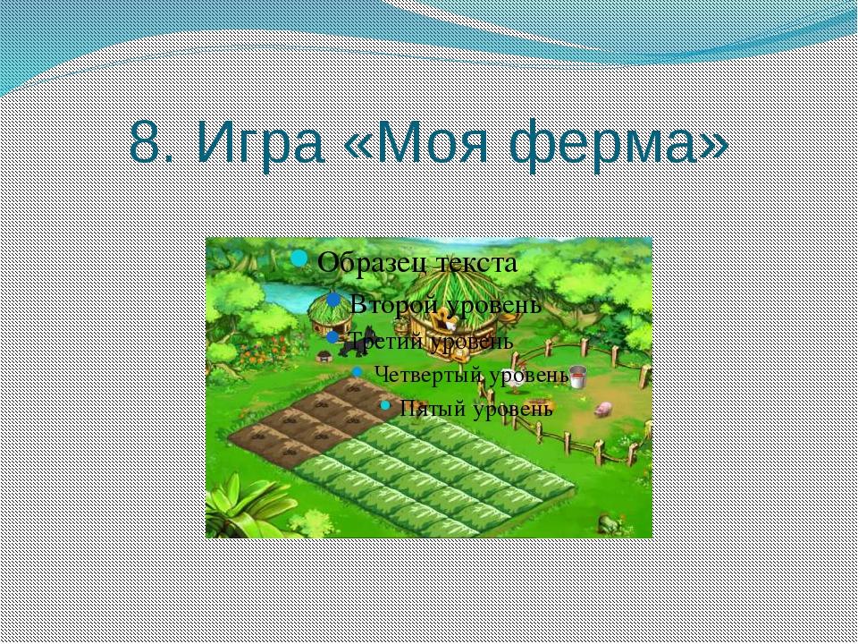 8. Игра «Моя ферма»
