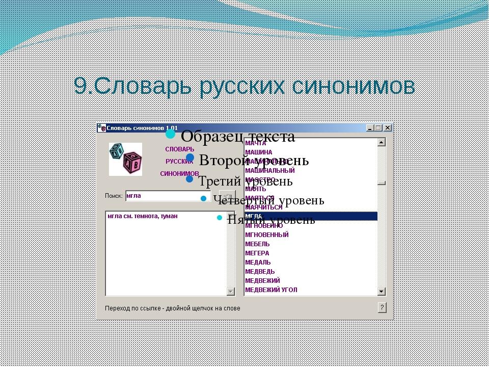 9.Словарь русских синонимов