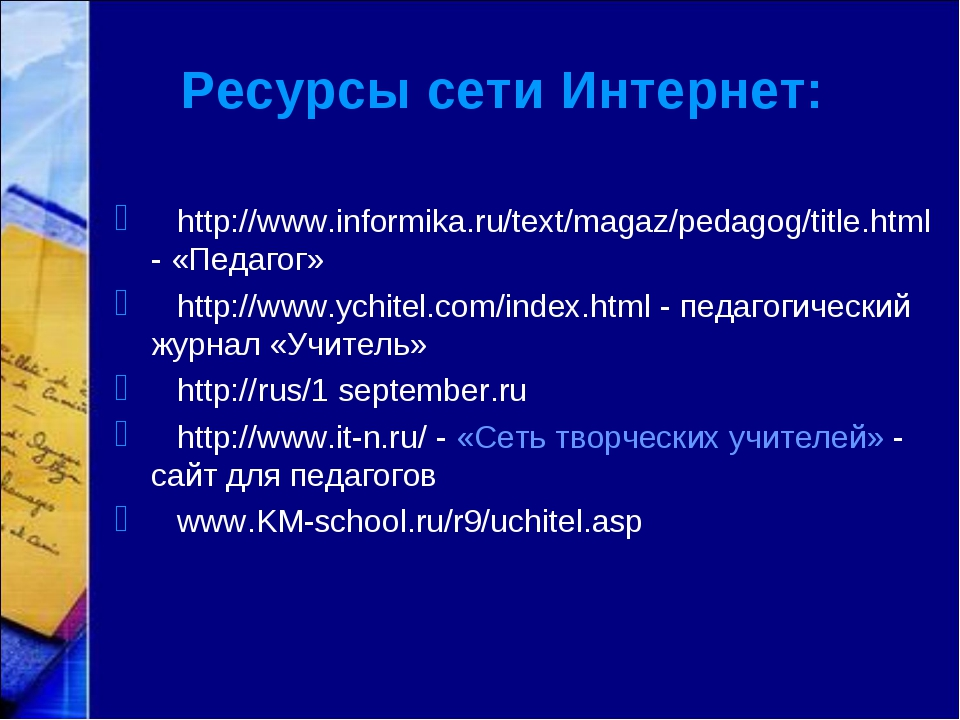 Ресурсы сети Интернет: http://www.informika.ru/text/magaz/pedagog/title.html...